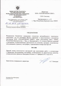 Клеймо мастерской РФ ТЕХАВТОКОМ ПЛЮС