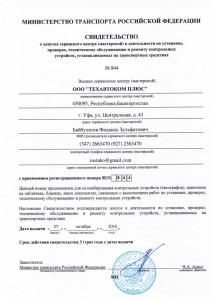 Клеймо RUS 844