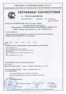 Сертификат ТА+