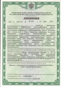 ТА+ лицензия